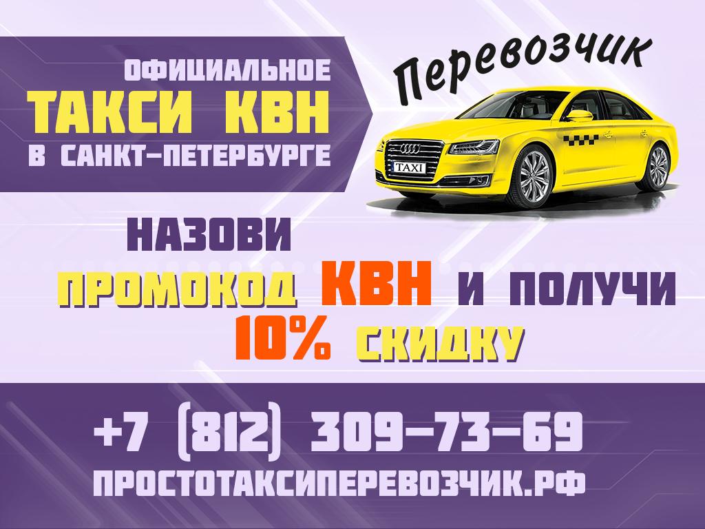 banner_perevozchik_all